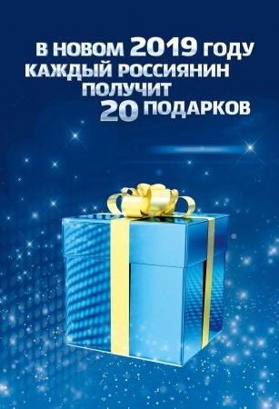20 подарков